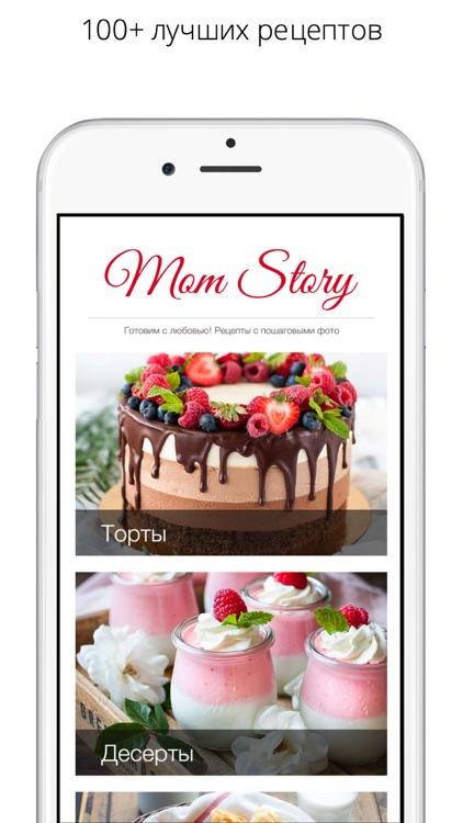 100 лучших рецептов Mom Story