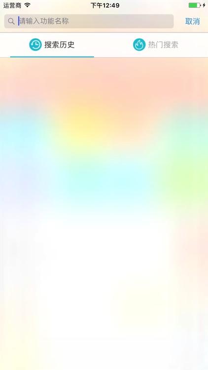 广州农商银行移动银行 screenshot-4
