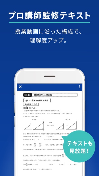 スタサプ 中学/高校/大学受験講座【スタディサプリ】 ScreenShot5