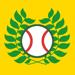 GOLDEN GLOVE 野球記録管理