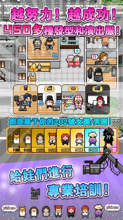 偶像天團養成記 screenshot-4