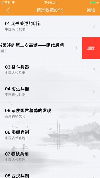中国文化史 - 感受中华五千年历史文明 screenshot-5