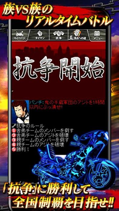 暴走列伝 単車の虎 ScreenShot1