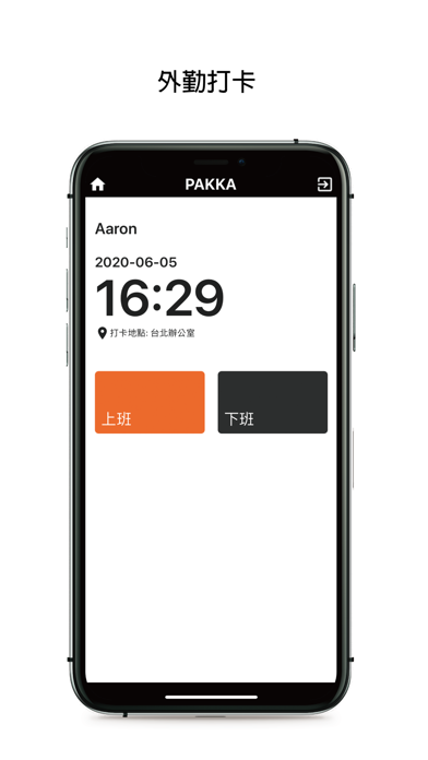 PAKKA Mobile屏幕截图2