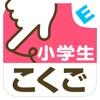 小学生こくご 言葉と文:ゆびドリル(国語学習アプリ) - iPhoneアプリ