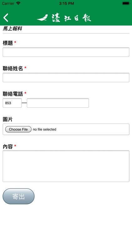 濠江日報 HouKongDaily screenshot-4