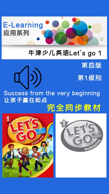 牛津少儿英语Let's go 1 screenshot-0