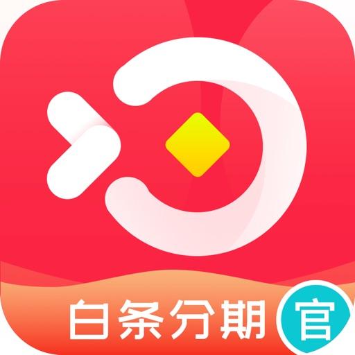 白条分期-普惠金融分期花呗平台 iOS App