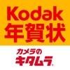 キタムラ写真年賀状