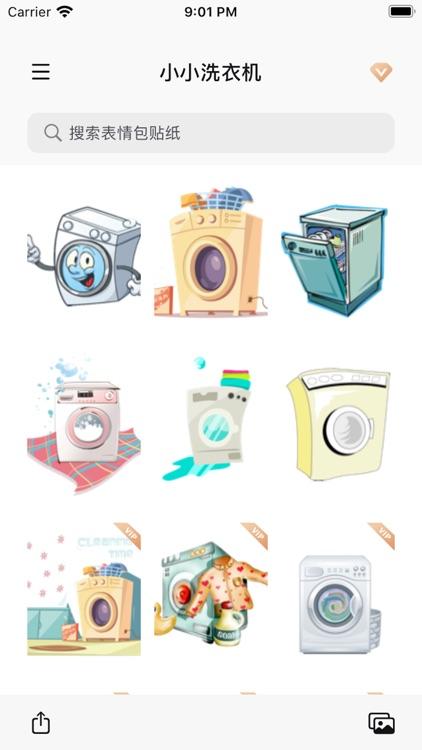 小小洗衣机 - Little Washer Sticher