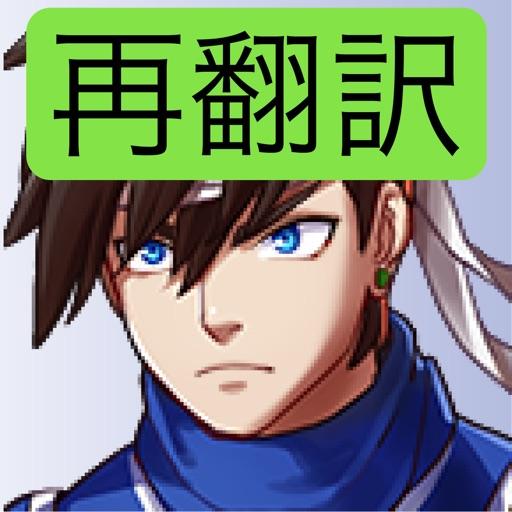 再翻訳クエスト