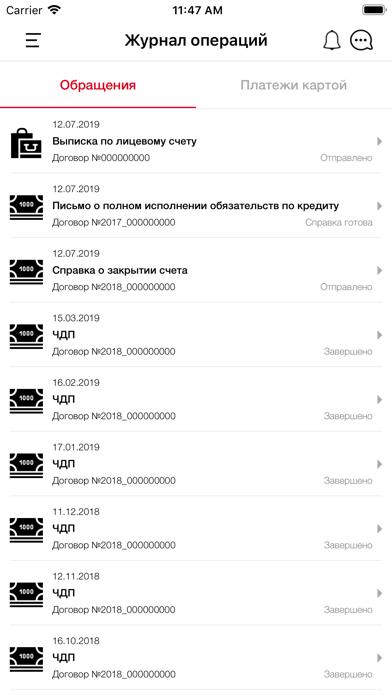 Русфинанс БанкСкриншоты 5