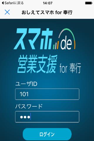 スマホ de 営業支援 for 奉行 - náhled