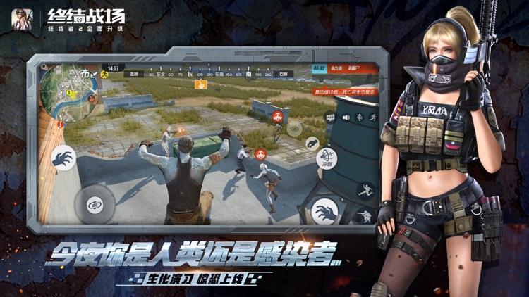 终结者2:审判日-终结战场全面升级 screenshot-3