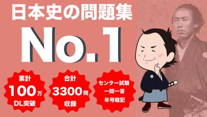 日本史の王様 - 3300問の一問一答や年号・二択問題を収録 ScreenShot0