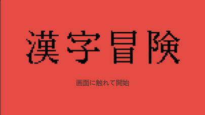 漢字冒険 screenshot 1