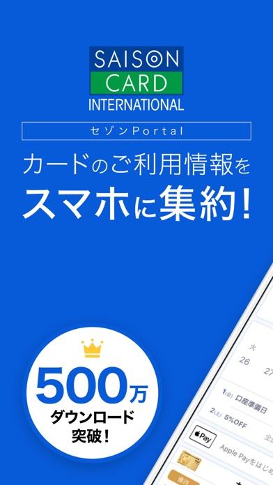 セゾンPortal/クレジット管理 ScreenShot0