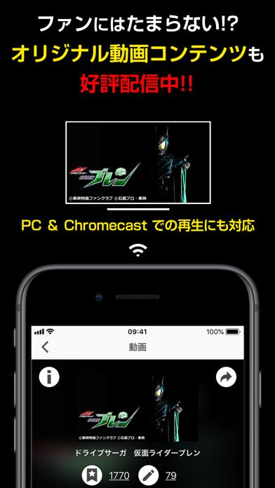東映特撮ファンクラブ ScreenShot2