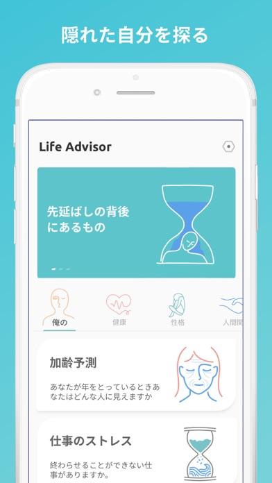 Life Advisor: 加齢、性転換予測、心理テスト ScreenShot4