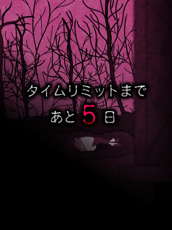 犯人は僕です。-謎解き×探索ノベルゲーム-のおすすめ画像4