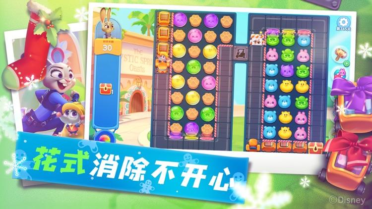 疯狂动物城:筑梦日记 screenshot-3
