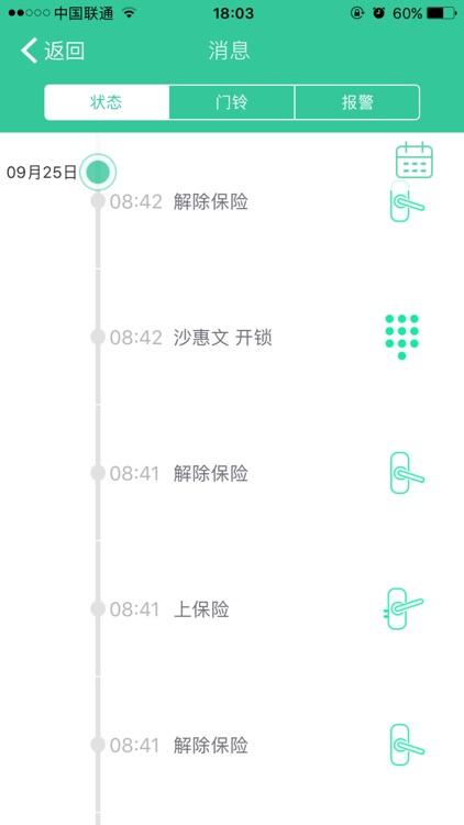 物联智家 screenshot-2