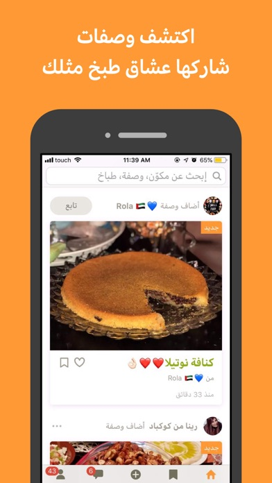 Screenshot for كوكباد - وصفات طبخ شهية ومجربة in Lebanon App Store