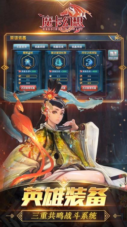 魔卡幻想-经典策略卡牌游戏真情复刻