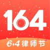 164法律服务-专业高效的律师咨询法律服务平台