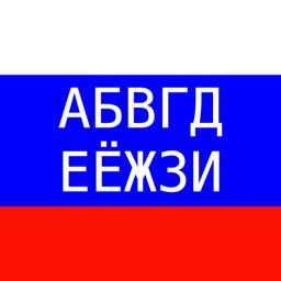 Learn Russian Alphabet