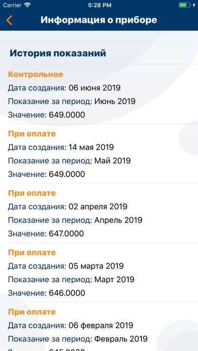 ЕИРЦ Ленинградской обл. ЛК ЖКХСкриншоты 3