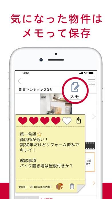 アットホーム-賃貸住宅や不動産の売買・投資物件情報アプリ ScreenShot3