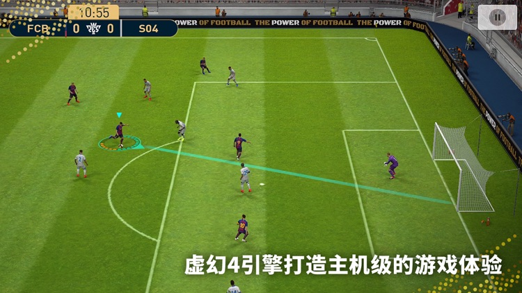 实况足球 screenshot-0
