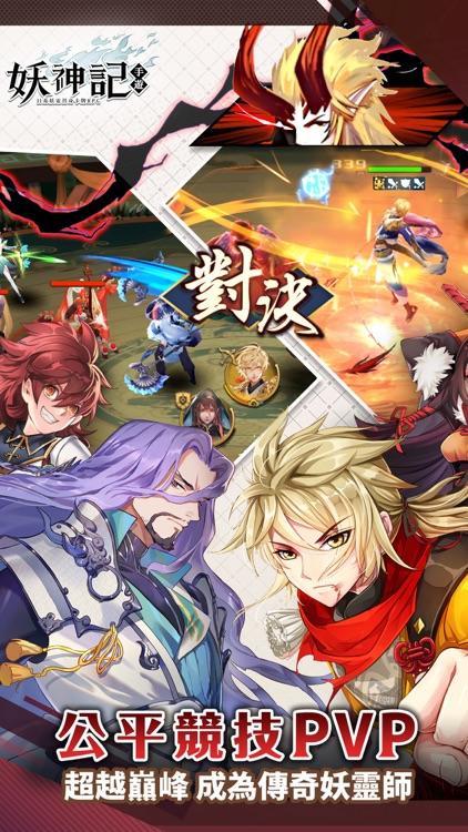 妖神記 screenshot-6