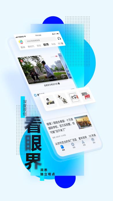 腾讯新闻-打开眼界 screenshot1