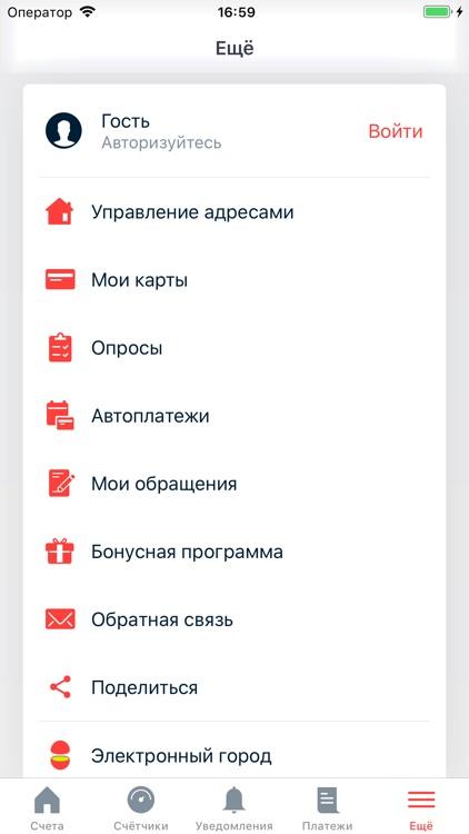 Мои счета - Электронный город screenshot-4