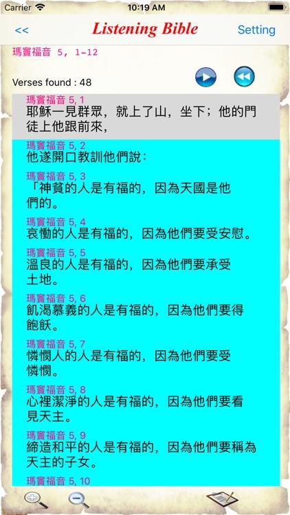 Chinese Catholic Bible