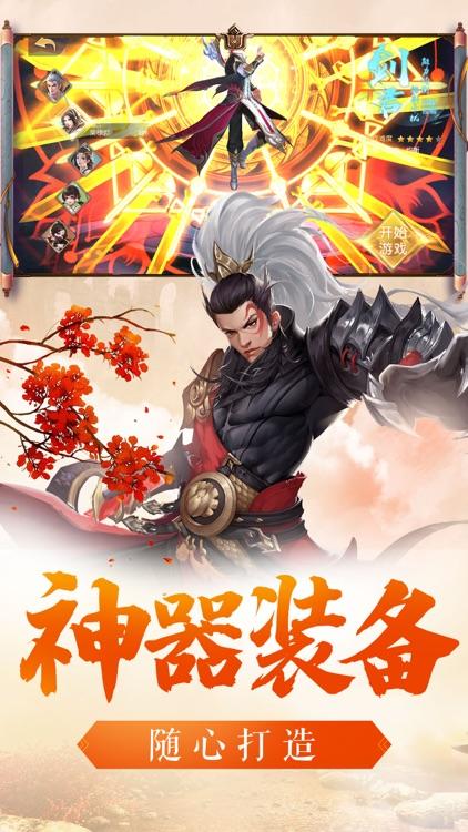 一剑修仙-新国风仙侠手游 screenshot-3