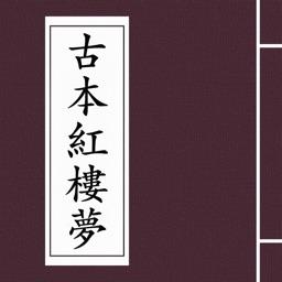 古本红楼梦-红学研究参考