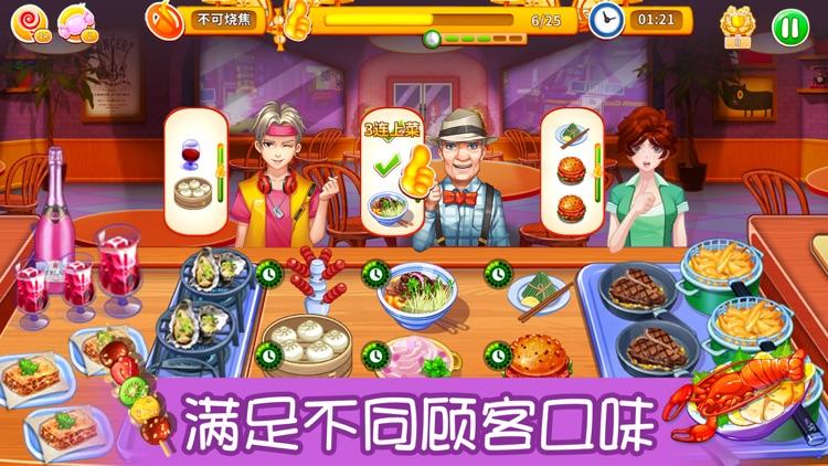 甜品王国历险记-开心大厨 screenshot-3
