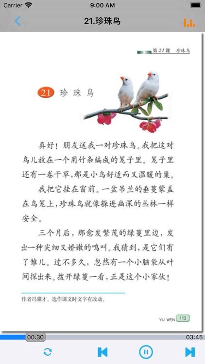 小学语文四年级上册苏教版 screenshot-4