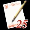 宛名職人 Ver.25+26 - SOURCENEXT CORPORATION