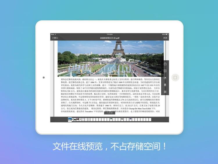 百度网盘 HD screenshot-5