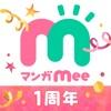 マンガMee-人気の少女漫画が読めるマンガアプリ iPhone / iPad