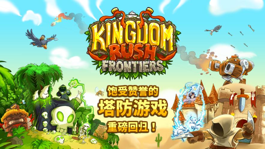 Kingdom Rush Frontiers-1