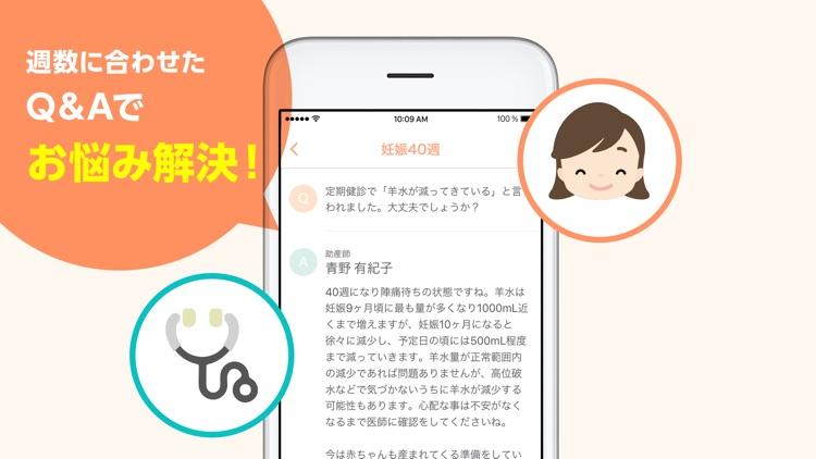 ままのて -妊娠・育児情報が毎日届くアプリ screenshot-4
