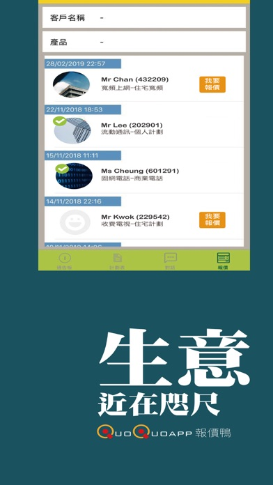 QuoQuoApp-報價鴨(銷售員版) screenshot one