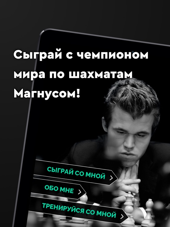Play Magnus - шахматы на iPad