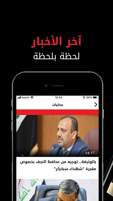 Alsumaria TV قناة السومرية