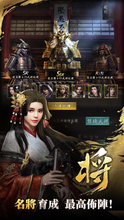 霸王之野望-經典策略國戰SLG手游 screenshot-4
